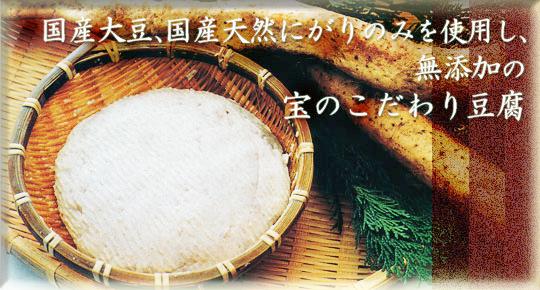 国産大豆・天然にがりを使用、無添加の豆腐